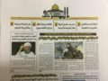 Al Masra's front page story last month with the story of Pakistan's release of al Qaeda boss Ayman Zawahiri's two daughters and the widow of ex-Miramar resident Adnan Shukrijumah.